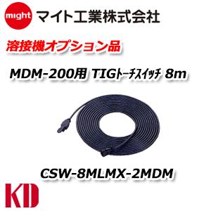 マイト 溶接機オプション MDM-200用 TIGトーチスイッチ 8m 型式 CSW-8MLMX-2MDM