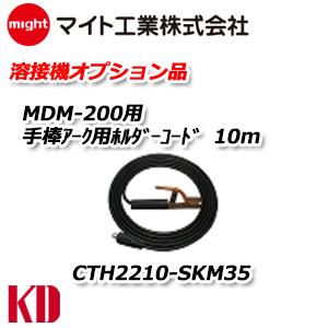 送料無料 マイト工業(might) MDM-200用 手棒アーク用ホルダーコード10m 型式 CTH2210-SKM35