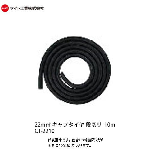 マイト工業(might) 溶接機コード 22mm²キャプタイヤ断切り 10m【CT-2210】