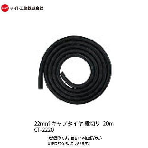 マイト工業(might) 溶接機コード 22mm²キャプタイヤ断切り 20m【CT-2220】