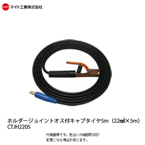 マイト工業(might) 溶接機コード 22mm² キャプタイヤジョイントオス付ホルダー 5m【CTJH-2205】