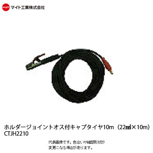 マイト工業(might) 溶接機コード 22mm² キャプタイヤジョイントオス付ホルダー 10m【CTJH-2210】
