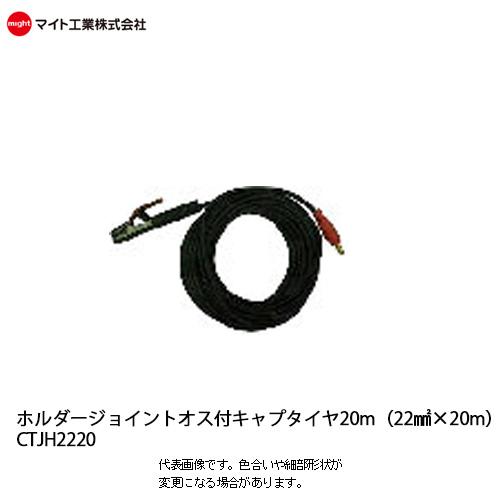 マイト工業(might) 溶接機コード 22mm² キャプタイヤジョイントオス付ホルダー 20m【CTJH-2220】