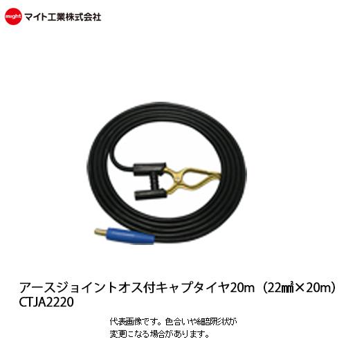マイト工業(might) 溶接機コード 22mm² キャプタイヤジョイントオス付アース 20m【CTJA-2220】