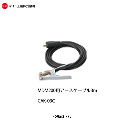 マイト工業(might) 溶接機オプション MDM-200用 アースケーブル 3m CAK-03C