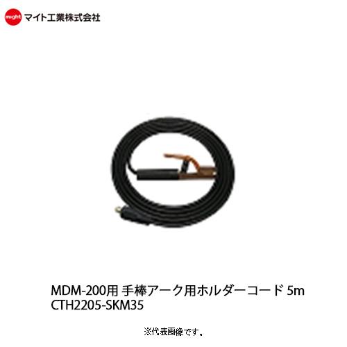 送料無料 MDM-200用 マイト工業(might) 型式 MDM-200用 手棒アーク用ホルダーコード 送料無料 5m 型式 CTH2205-SKM35, あきし野 sleeping-shop:89cb31f2 --- officewill.xsrv.jp
