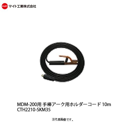 マイト工業(might) MDM-200用 手棒アーク用ホルダーコード10m 型式 CTH2210-SKM35