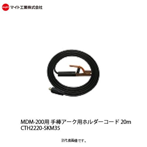 マイト工業(might) MDM-200用 手棒アーク用ホルダーコード20m 型式 CTH2220-SKM35