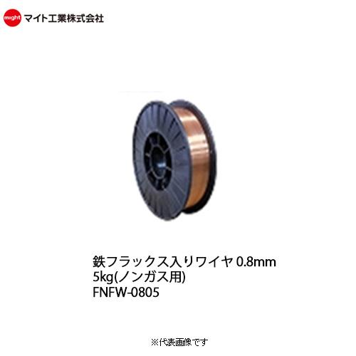 マイト工業(might) 溶接 軟鋼用 鉄フラックス入りワイヤ(ノンガス) 0.8mm 5kg巻 FNFW-0805 (AWS規格 ER71T-11) (JIS規格 Z3313 T49-0 N S-G相当)