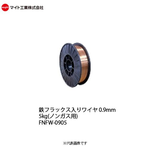 マイト工業(might) 溶接 軟鋼用 鉄フラックス入りワイヤ(ノンガス) 0.9mm 5kg巻 FNFW-0905 (AWS規格 ER71T-11) (JIS規格 Z3313 T49-0 N S-G相当)
