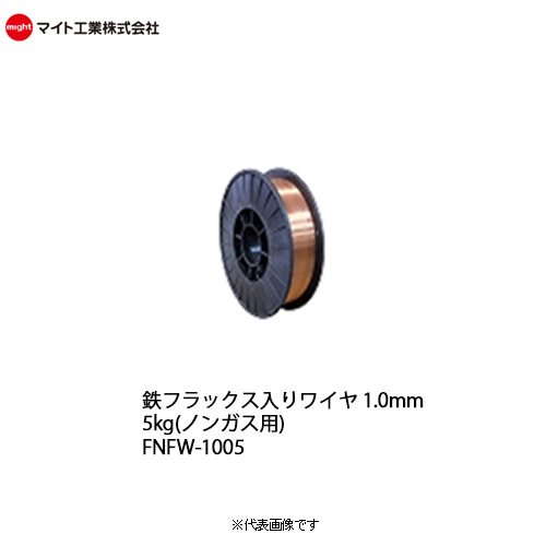 送料無料 N マイト工業(might) 溶接 Z3313 軟鋼用 鉄フラックス入りワイヤ(ノンガス)1.0mm 5kg巻 FNFW-1005 (AWS規格 5kg巻 ER71T-11) (JIS規格 Z3313 T49-0 N S-G相当), トータルカーショップ AUVE:5e06ae6d --- officewill.xsrv.jp