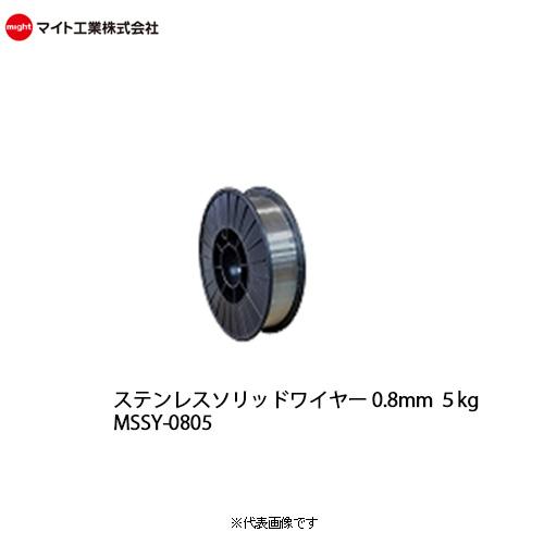 マイト工業(might) 溶接 ステンレス用 ソリッドワイヤー0.8mm 5kg巻 MSSY-0805 (AWS規格 ER308) (JIS規格 Z3321 YS308相当)