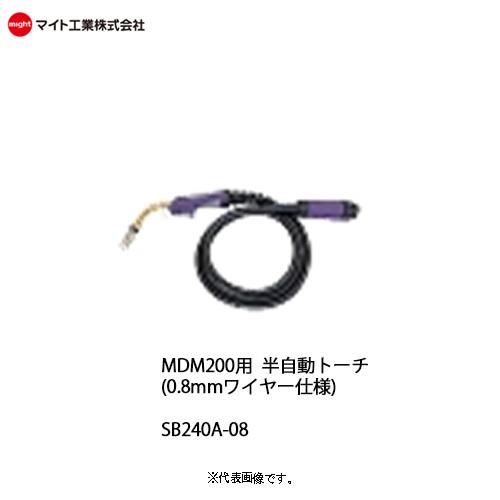 マイト工業(might) 溶接機オプション MDM-200用 半自動溶接 トーチ(0.8mmワイヤー仕様)SB240A-08