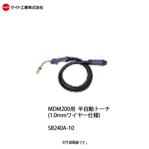 マイト工業(might) 溶接機オプション MDM-200用 半自動溶接 トーチ(1.0mmワイヤー仕様)SB240A-10