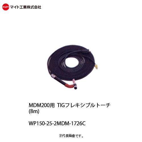 マイト 溶接機オプション MDM-200用 TIGフレキシブルトーチ 8m 型式 WP150-25-2MDM-1726C