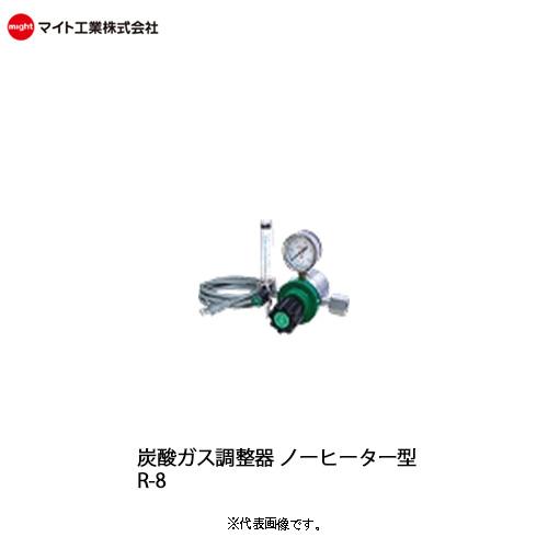 マイト工業(might) 溶接機オプション 炭酸ガス調整器 ヒーター内蔵型 型式 R-8 阪口製作所製