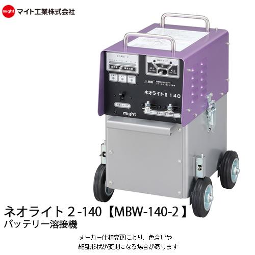 【送料無料】 自重33kg【送料無料】 マイト工業【MBW-140-2】バッテリー溶接機 ネオライト2 ネオライト2 自重33kg, Michelle 女性下着_ブラジャー通販:b444f1e9 --- officewill.xsrv.jp