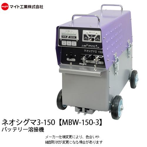 マイト工業 バッテリー溶接機 ネオシグマ3-150【MBW-150-3】急速充電機能 質量53キロ ユニット分離で持ち運びが楽 出張作業に 軽量バッテリーウェルダー