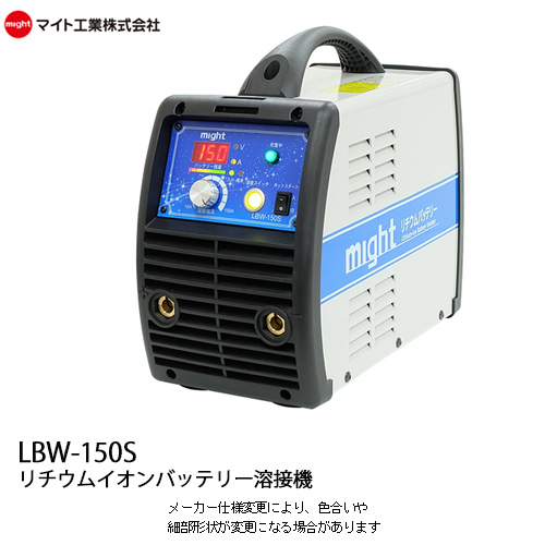 マイト リチウムイオンバッテリー 溶接機 LBW-150S