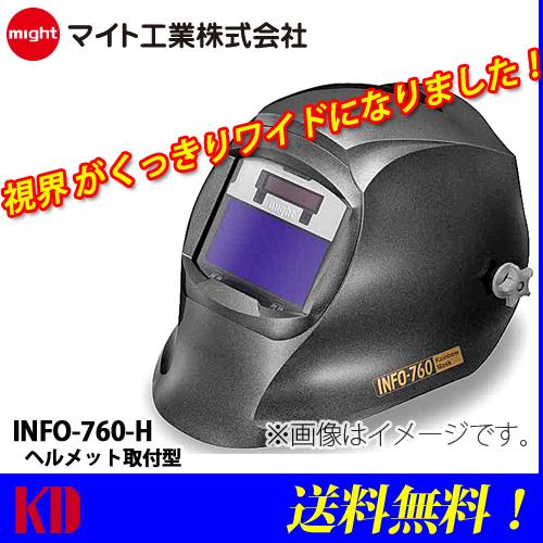 マイト工業 自動遮光 溶接面 ヘルメット取付型 INFO-760-H