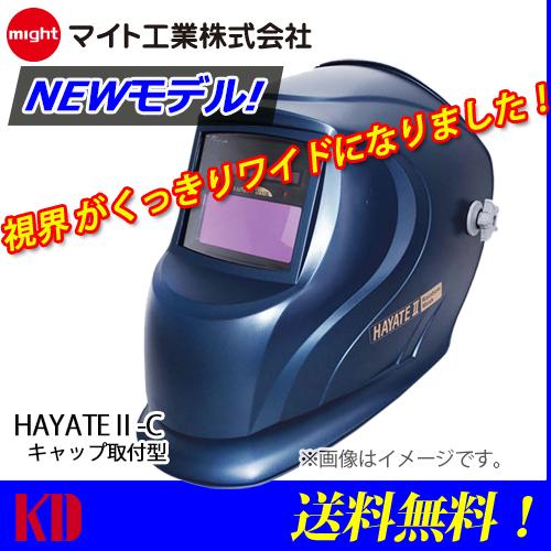 【送料無料】新作 溶接用保護面 自動遮光 マイト工業 HAYATE2-C (キャップ取付バンド型) HYT2-C ハヤテ レインボーマスク