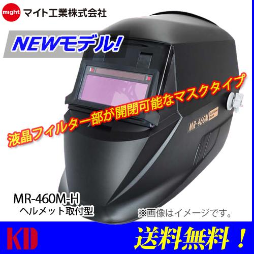 【送料無料】マイト工業 自動遮光プレート付 溶接面 MR-460M-H 液晶フィルター部が開閉可能なマスクタイプ (ヘルメット取付型)