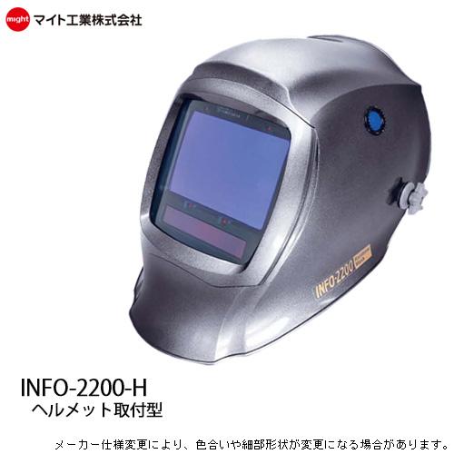 溶接面 自動遮光 マイト工業(might) INFO 2200-H (ヘルメット取り付けタイプ) レインボーマスク