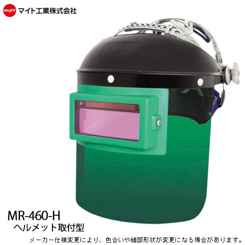 溶接 自動 遮光面 防災面型 マイト工業 MR-460-H ヘルメット取付バンドタイプ 応答速度:1/3,600秒