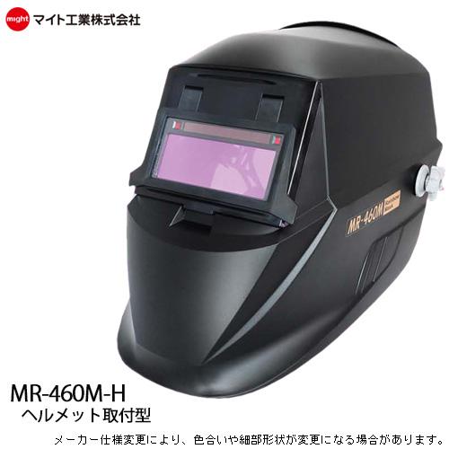 溶接作業効率UP!自動遮光溶接かぶり面 【送料無料】マイト工業 自動遮光プレート付 溶接面 MR-460M-H 液晶フィルター部が開閉可能なマスクタイプ (ヘルメット取付型)