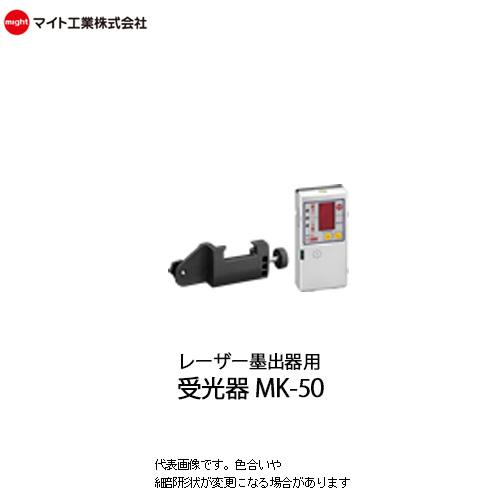 マイト工業(might) レーザー墨出し器用 受光器【MK-50】赤色レーザー全機種
