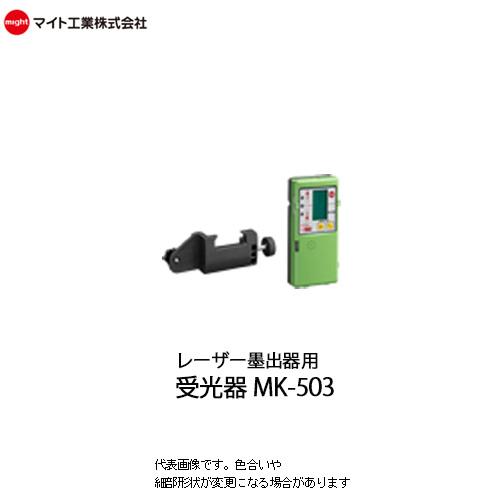 マイト工業(might) レーザー墨出し器用 受光器 【MK-503G】