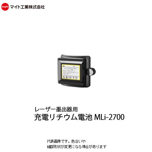 マイト工業(might) レーザー墨出し器用 充電式リチウム電池【MLi-2700】(MLS-443G用)