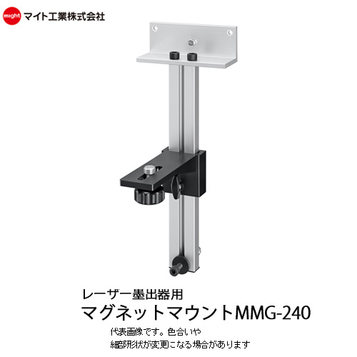 レーザー 墨出し器 マグネットマウント マイト工業(might) MMG-240