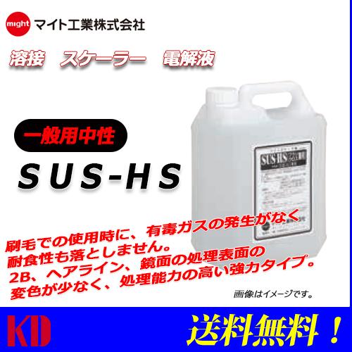 マイト工業 溶接スケール除去器用 中性電解液 容量4L SUS-HS-4L 送料無料