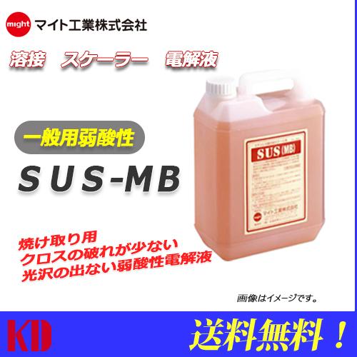 マイト工業(might)弱酸性電解液 SUS-MB マイトスケーラー用 弱酸性電解液 容量20L 送料無料