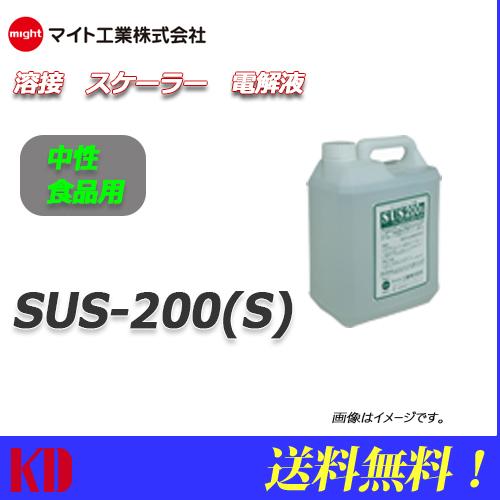 マイト工業(maght) 中性 食品用 電解液 SUS-200(S)-1L 容量1L 溶接スケーラー電解液 送料無料
