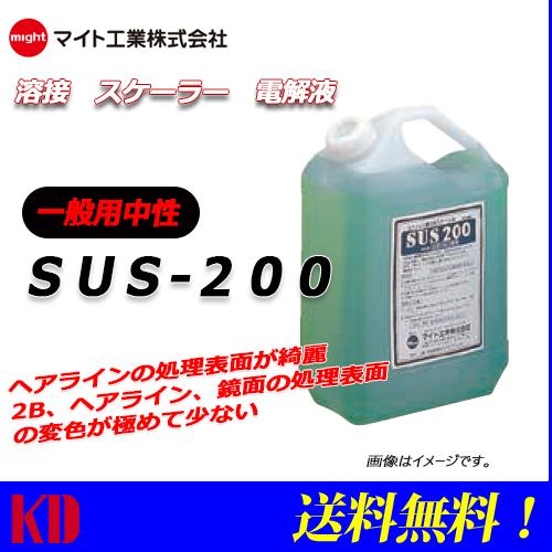 マイト工業(might) 中性電解液 SUS-200 容量20L 溶接スケール除去器用 送料無料