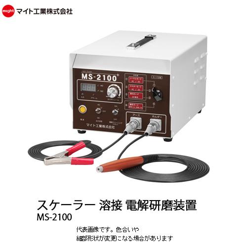 マイト工業 スケーラー 溶接ヤケ取り器 MS-2100 【溶接スケール除去機】