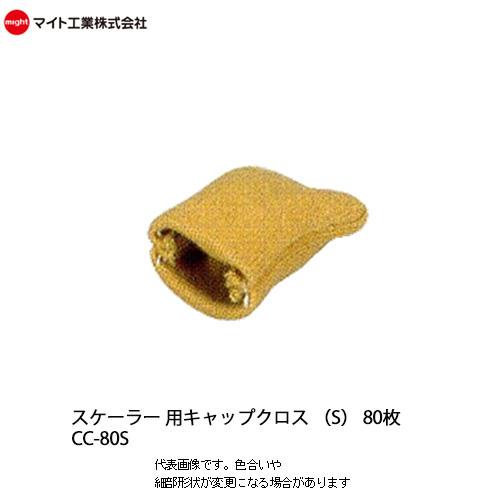 新着商品 80枚 CC-80S:京都電業株式会社店 マイトスケーラ用 キャップクロス(S)-DIY・工具