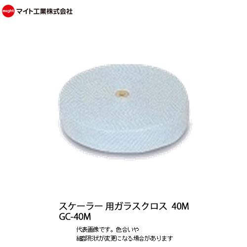 マイト溶接 スケーラー用 ガラスクロス(40M) GC-40M
