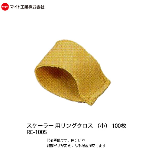 マイトスケーラ用 リングクロス(小)100枚 RC-100S