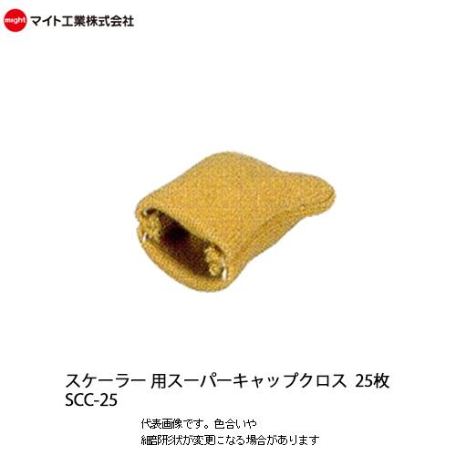 マイトスケーラ用 スーパーキャップクロス25枚 SCC-25
