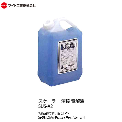 マイトスケーラー 安心・安全の電解液でスケール除去作業 マイト工業(might) 中性電解液 SUS-A2 容量20L 溶接スケール除去器用 送料無料
