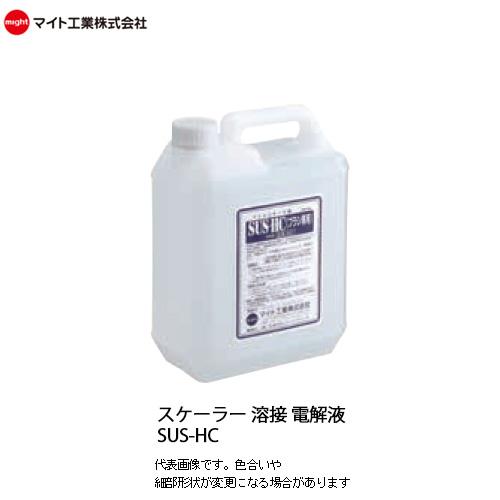 刷毛・クロス兼用 マイトスケーラー 安心・安全の電解液でスケール除去作業 マイト工業(might) 中性電解液 SUS-HC 容量20L 溶接スケール除去器用 送料無料