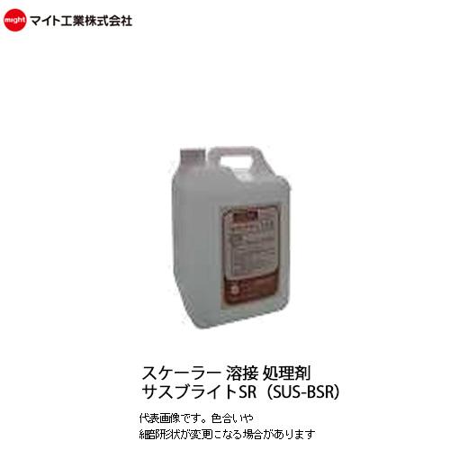 マイト工業 レーザー切断 溶接等による焼け除去剤 SUSブライトSR 容量20L SUS-BSR-20L