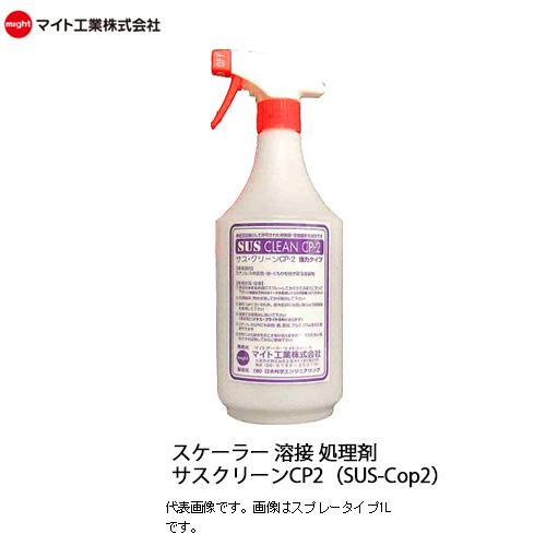 マイト工業(might) SUSクリーンCcP2 容量20L 溶接スケール除去作業 電解液処理剤 送料無料