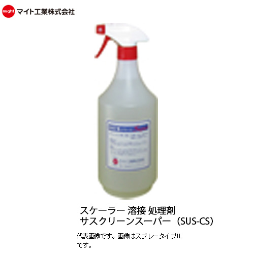 マイト工業(might) SUSクリーンスーパー 容量20L SUS-CS-20L業務用 スケール除去作業 処理剤