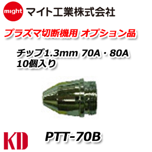 マイト工業(might) プラズマ切断機用 チップ1.3mm 70A 80A 10個入り【PTT-70B】