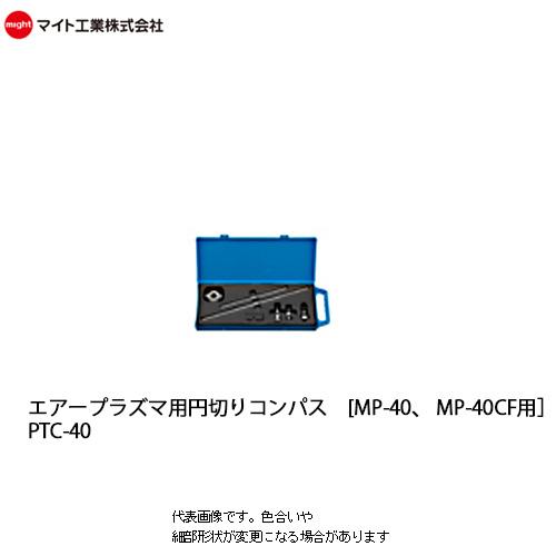 マイト工業(might) エアープラズマ用 円切りコンパス【PTC-40】