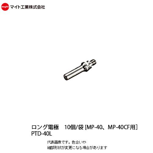 マイト工業(might) プラズマ切断機用 ロング電極 40A 10個入り【PTD-40L】